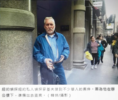 McKeever in China Weekly
